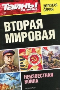 Вторая мировая. Неизвестная война