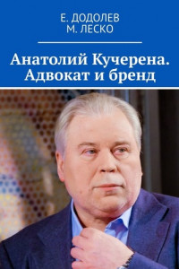 Анатолий Кучерена. Адвокат ибренд