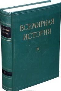 Всемирная история. В 10 томах. Том 4