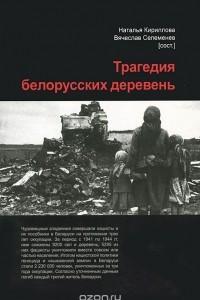 Трагедия белорусских деревень