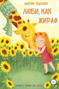 Люби, как Жираф