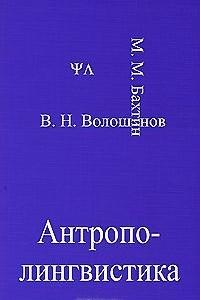 Антрополингвистика