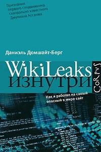WikiLeaks изнутри