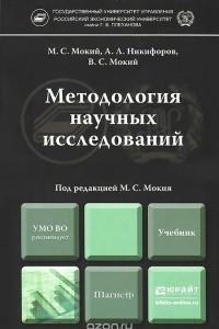 Методология научных исследований. Учебник