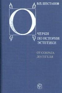 Очерки по истории эстетики. От Сократа до Гегеля