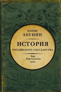 История Российского Государства. Царь Петр Алексеевич