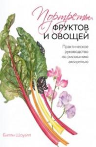Портреты фруктов и овощей