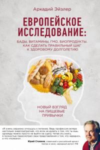 Европейское исследование. БАДы, витамины, ГМО, биопродукты. Как сделать правильный шаг