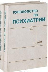 Руководство по психиатрии В 2 томах
