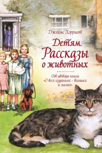 Детям. Рассказы о животных. От автора книги
