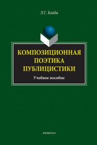 Композиционная поэтика публицистики. Учебное пособие