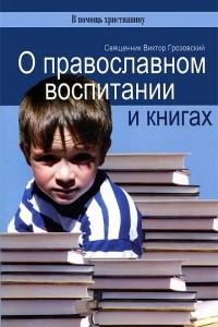 О православном воспитании и книгах
