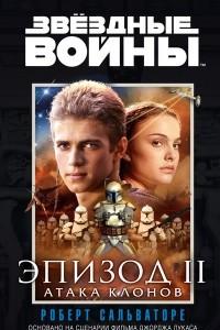 Звёздные Войны. Эпизод II. Атака клонов