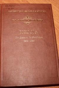 Юность.От Вязьмы до Феодосии (1902-1920)