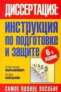 Диссертация. Инструкция по подготовке и защите