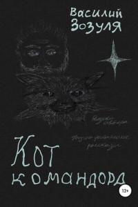 Кот командора. Научно-фантастические рассказы о командоре Диком и его коте Басике