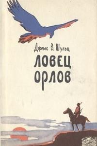 Ловец орлов