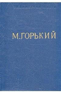 М. Горький. Стихотворения