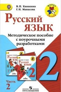 Русский язык. 2 класс. Методическое пособие с поурочными разработками. В 2 частях. Часть 2