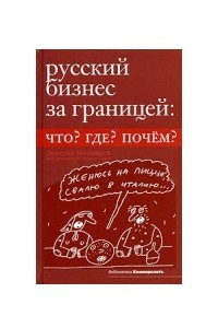 Русский бизнес за границей: Что? Где? Почём?