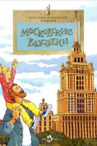Московские высотки