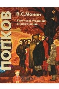 Убиенный художник Виктор Попков