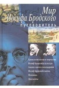 Мир Иосифа Бродского. Путеводитель