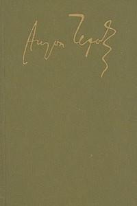 А. П. Чехов. Сочинения в четырех томах. Том 4. Пьесы и водевили
