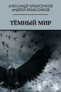 Тёмныймир