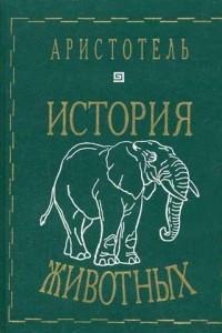 Аристотель. История животных
