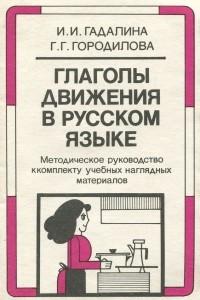 Глаголы движения в русском языке