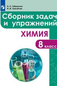 Габриелян. Сборник задач и упражнений по химии. 8 класс