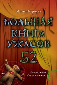 Большая книга ужасов – 52