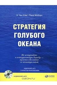 Стратегия голубого океана. Как создать свободную рыночную нишу и перестать бояться конкурентов