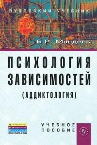 Психология зависимостей (аддиктология)