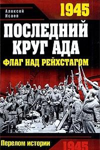 1945. Последний круг ада