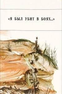 «Я был убит в боях...»: Стихи молодых поэтов, павших в годы Великой Отечественной войны