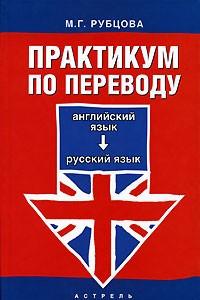 Практикум по переводу. Английский язык - русский язык