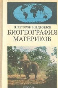 Биогеография материков