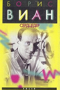 Борис Виан. Комплект из трех книг. Сердцедер