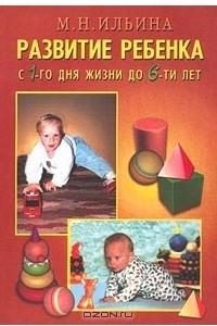 Развитие ребенка с 1-го дня жизни до 6-ти лет