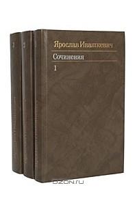 Ярослав Ивашкевич. Собрание сочинений в 3 томах (комплект)