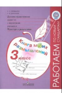 Духовно-нравственное развитие и воспитание уч. Мониторинг рез. Книга моих размышлений. 3 класс. ФГОС