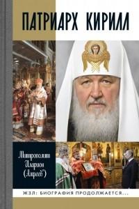 Патриарх Кирилл. ЖЗЛ