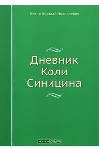 Дневник Коли Синицина
