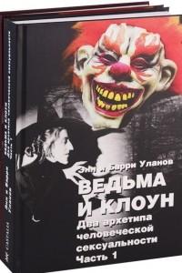 Ведьма и клоун (в 2х книгах)