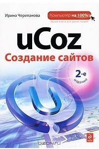 uCoz. Создание сайтов