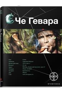 Че Гевара. Книга 1. Боливийский дедушка