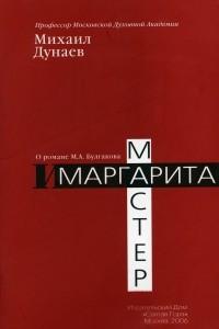 Мастер и Маргарита (о романе М. Булгакова)