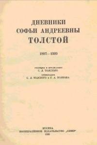 Дневники Софьи Андреевны Толстой 1897-1909